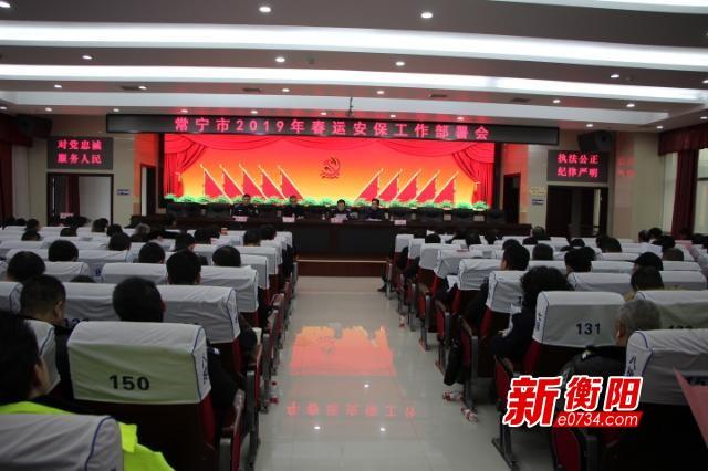 平安春运:常宁举全警之力抓好2019春运安保工作