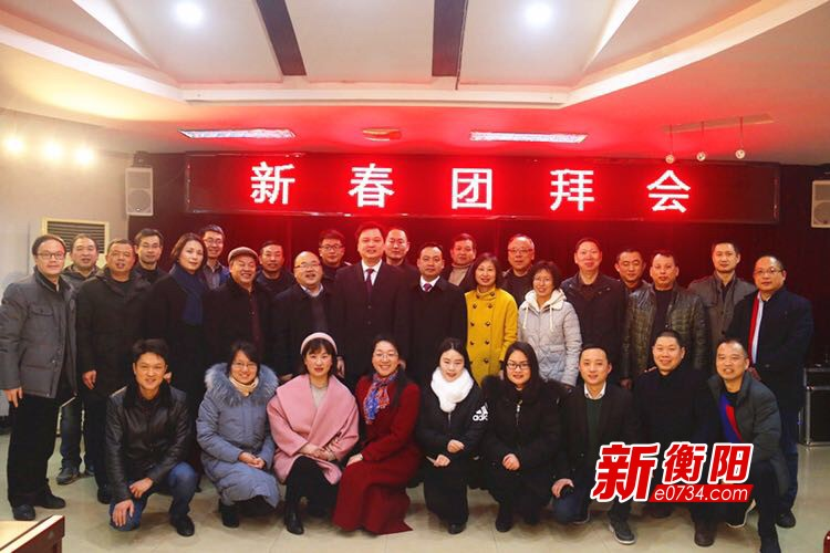 2019新年新征程:衡阳市委统战部举行新春团拜会