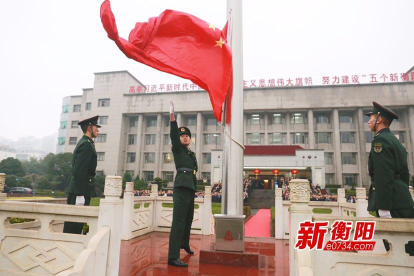 2019新年新征程!衡阳市委机关举行升国旗仪式