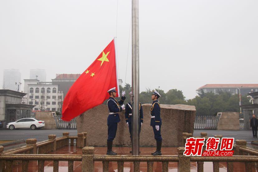 2019新年新征程:衡阳市政府举行升国旗仪式