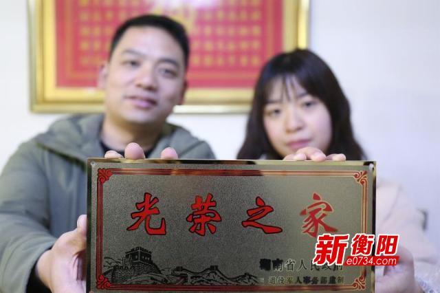 衡陽累計發放65100塊光榮牌匾 弘揚擁軍優屬傳統
