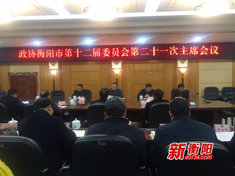 政协衡阳市十二届委员会召开第二十一次主席会议