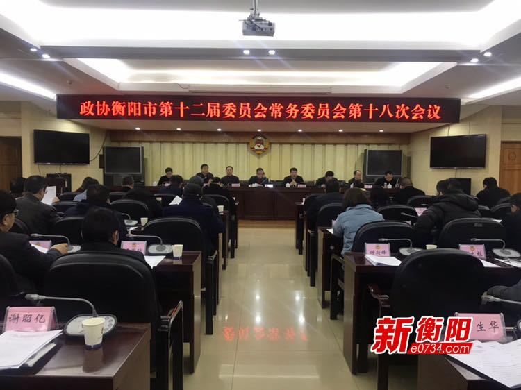 衡阳市政协学习传达省政协十二届二次会议精神
