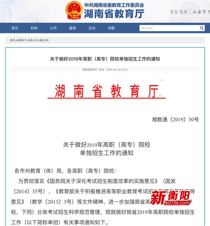 湖南2019年高职高专院校单招3月11日开始报名