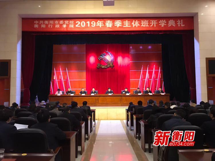 衡阳市委党校春季主体班开班 锻造最强执行力干部