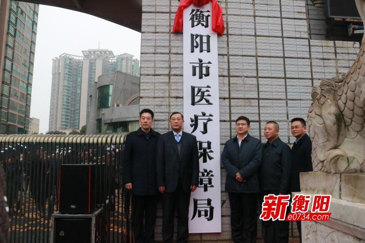 機構改革進行時:衡陽市醫療保障局正式掛牌成立