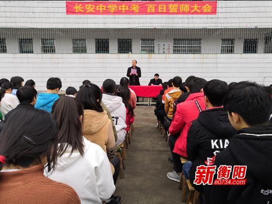 奋战一百天:长安中学举行2019中考百日誓师大会