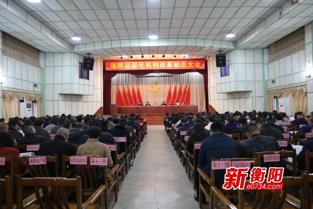 珠暉區機構改革全面實施 共設置黨政機構34個