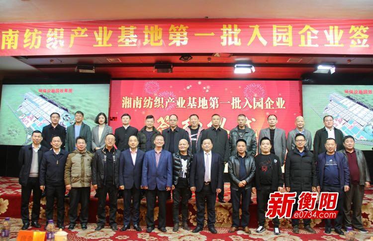 首批16家企业签约入驻常宁市湘南纺织产业基地