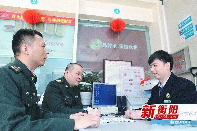 衡阳警备区26名官兵成功申请军人住房公积金贷款