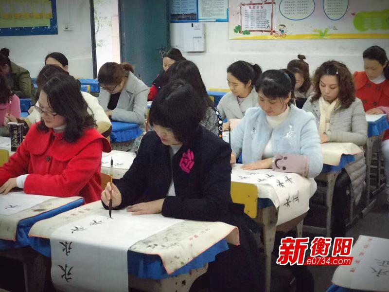 弘扬中华民族国粹 下横?#20013;?#23398;开展教师书法培训