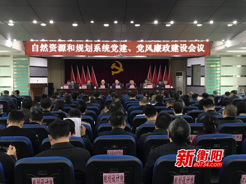 衡陽市自然資源和規劃系統高效推進黨風廉政建設