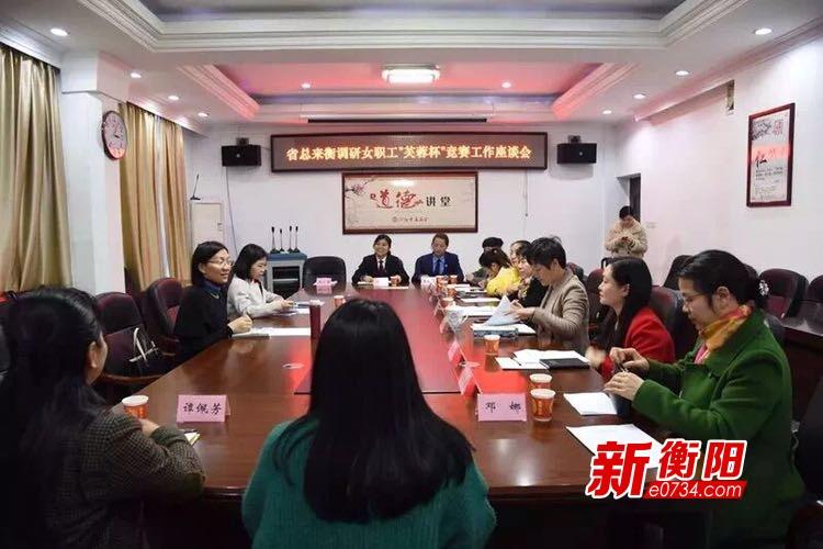 """湖南省總工會來衡陽調研""""芙蓉杯""""競賽前期工作"""