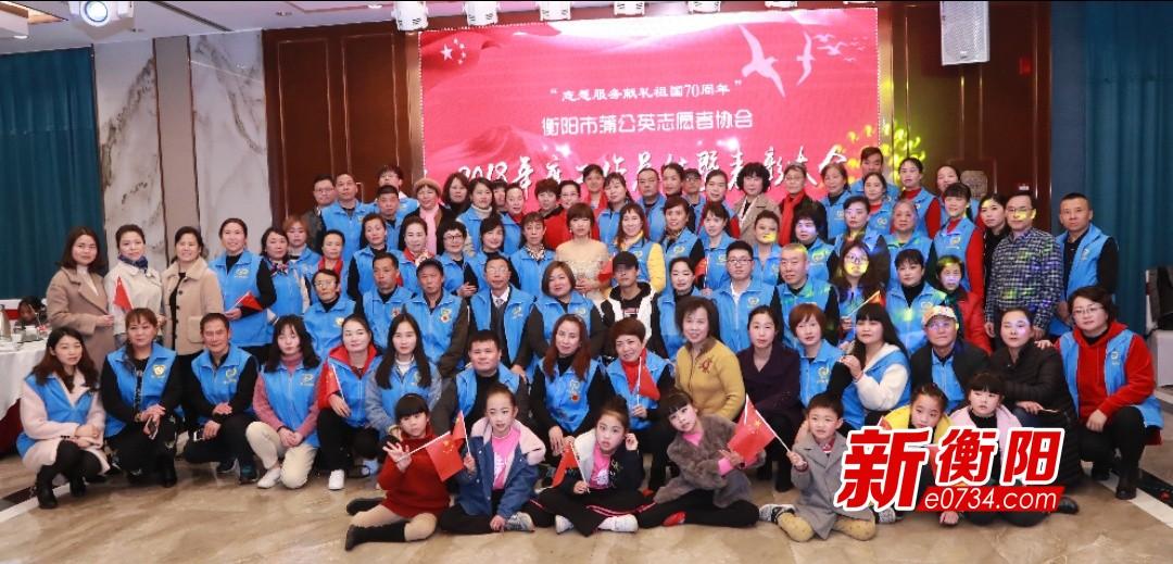 衡阳蒲公英志愿者协会表彰优秀志愿者和爱心企业