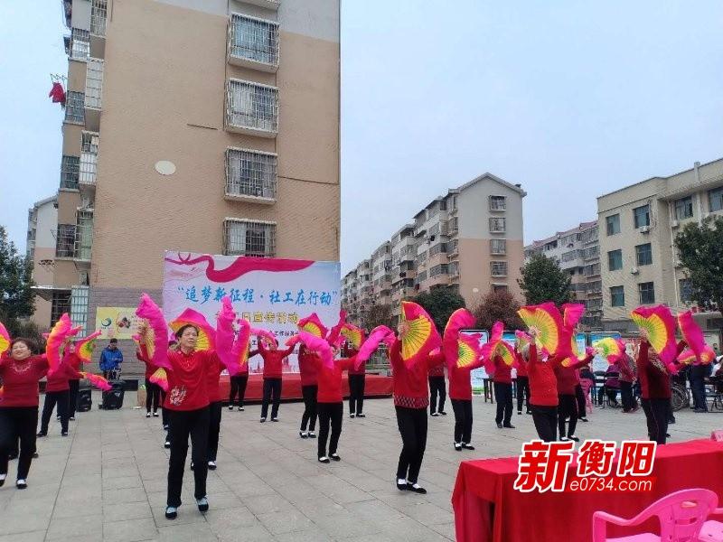 """珠晖区开展""""追梦新征程 社工在行动""""宣传活动"""