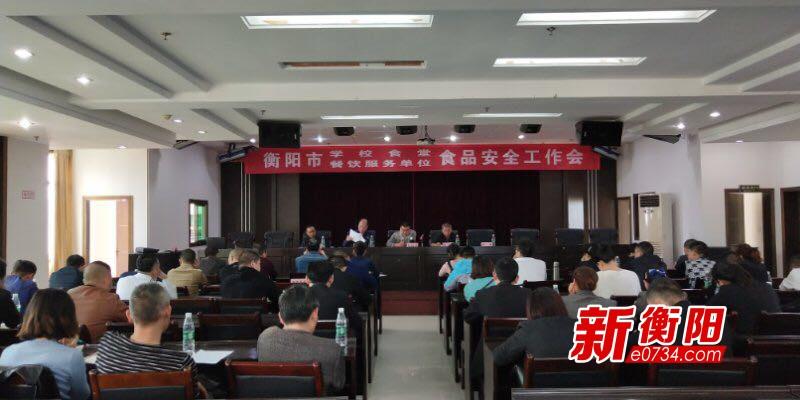 ?#27425;?#22312;行动:衡阳市动员餐饮服务业加强食品安全