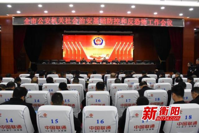 新中国70周年庆: 衡阳市坚决打赢安保维稳硬仗