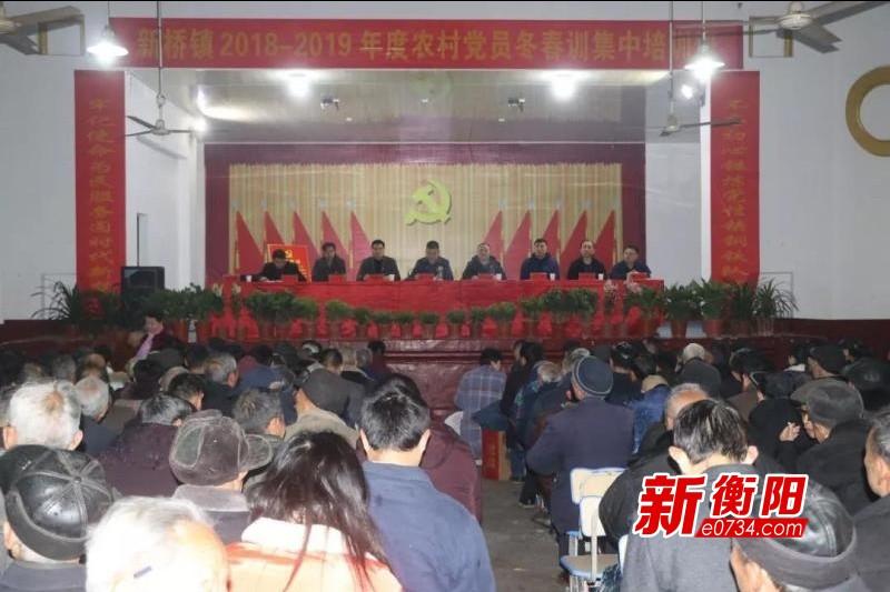 """衡山县新桥镇组织500余名农村党员集中""""充电"""""""