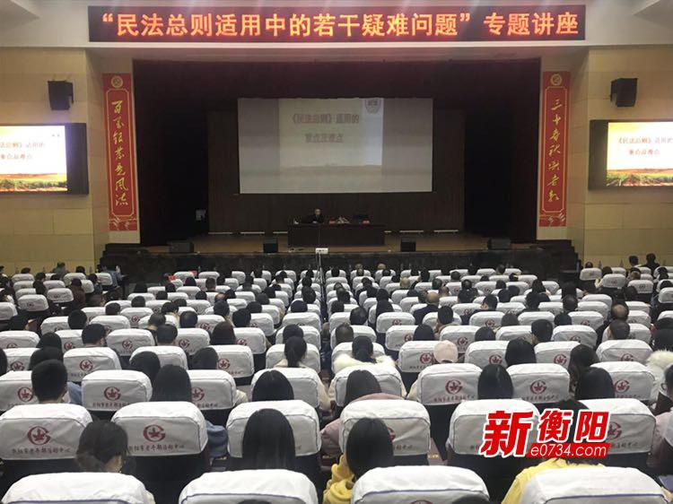 """衡阳市法学会2019首场""""双百""""活动报告会举行"""