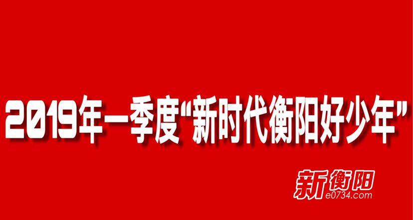 """衡阳市2019年一季度""""新时代衡阳好少年""""名单出炉"""