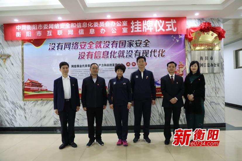 机构改革:奔跑的网信铁军 衡阳市委网信办挂牌