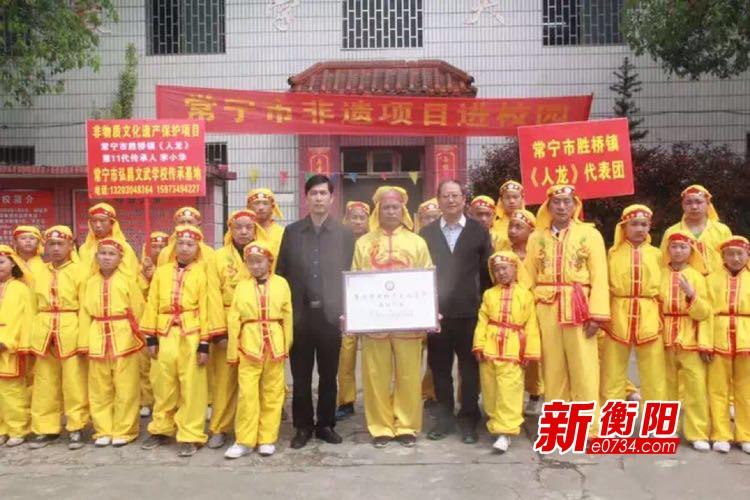 """保护非遗:常宁""""胜桥人龙""""传承基地正式挂牌成立"""