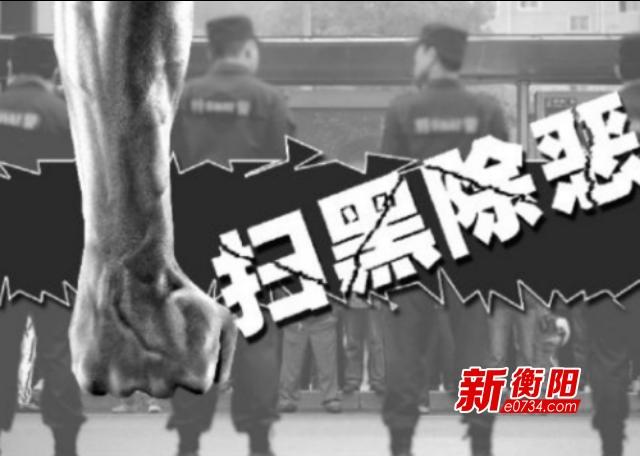 扫黑除恶:常宁人民检察院依法起诉一涉恶案件
