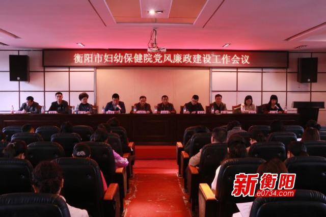 衡阳市妇幼保健院召开党风廉政建设工作会议