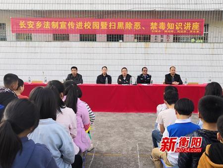 法制进校园:长安中学举办扫黑除恶禁毒知识讲座