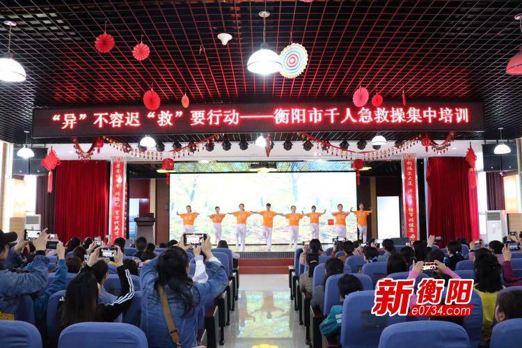 衡陽市創新急救知識普及形式 掀起全市急救操學習風