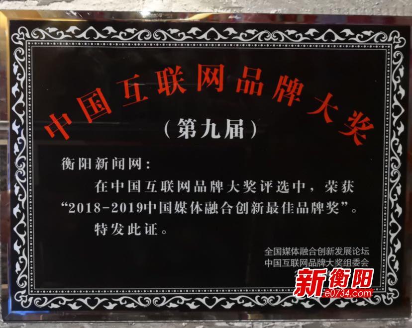 驕傲!衡陽新聞網喜獲2018-2019中國互聯網品牌大獎