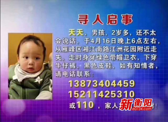 痛惜!衡陽人瘋轉尋找的兩歲失蹤孩童尸體已找到