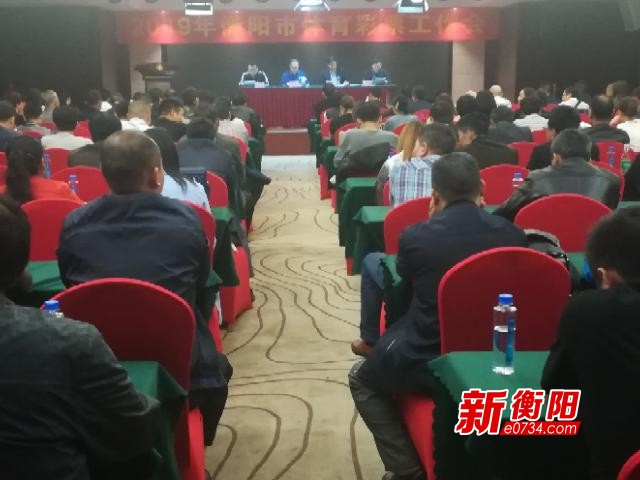 2018年衡陽市體育彩票發行管理中心銷售體彩4億元