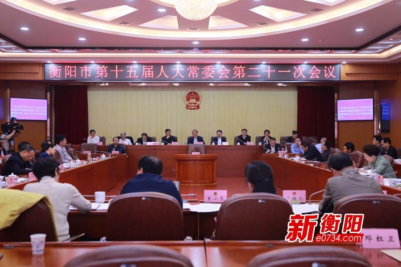 衡陽市十五屆人大常委會舉行第二十一次會議