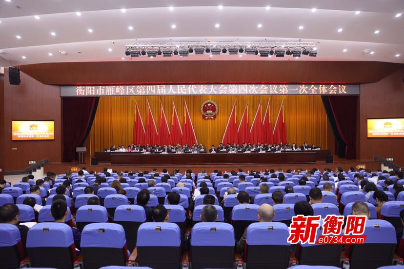 衡阳雁峰区第四届人民代表大会第四次会议开幕
