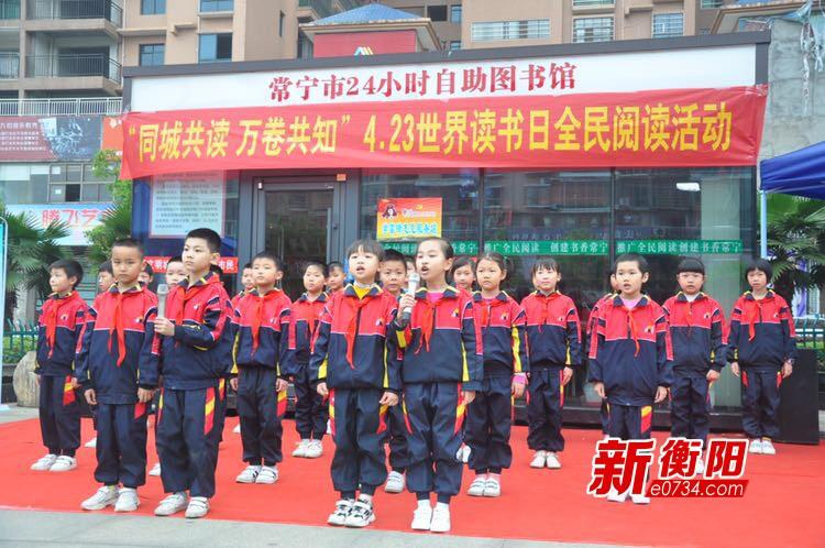 世界读书日:常宁市图书馆号召全民参与阅读