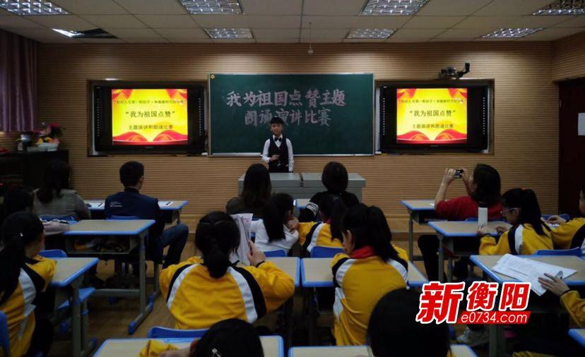 """""""我為祖國點贊""""衡陽市環城南路小學舉辦朗誦比賽"""