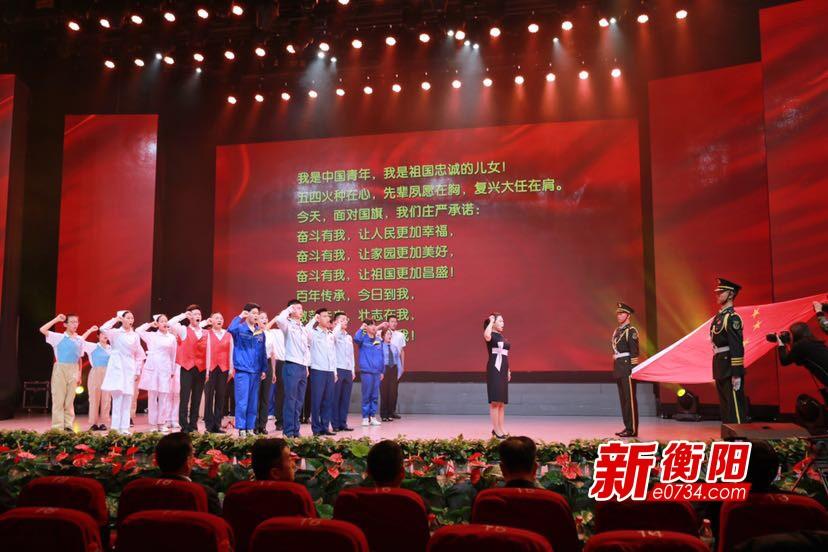 衡阳市举行纪念五四运动100周年主题团日活动