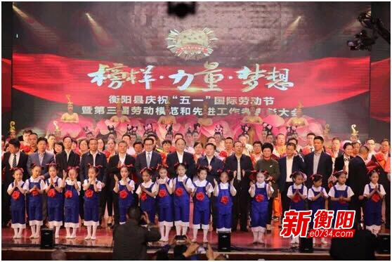 劳动最光荣!衡阳县表彰劳动模范和先进工作者