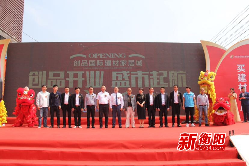 衡山重点项目:创品国际建材家居城五一正式开业