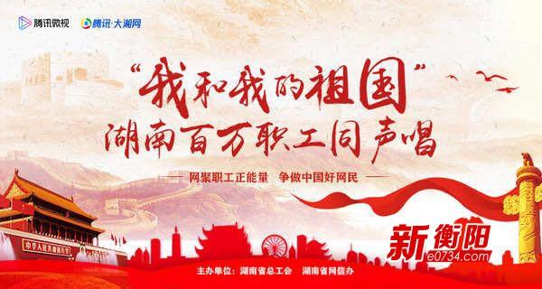 献礼祖国70华诞  衡阳网络新媒体歌唱大赛开唱