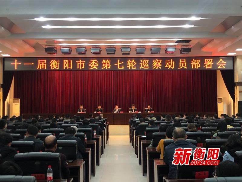 十一屆衡陽市委第七輪巡察工作動員部署會召開