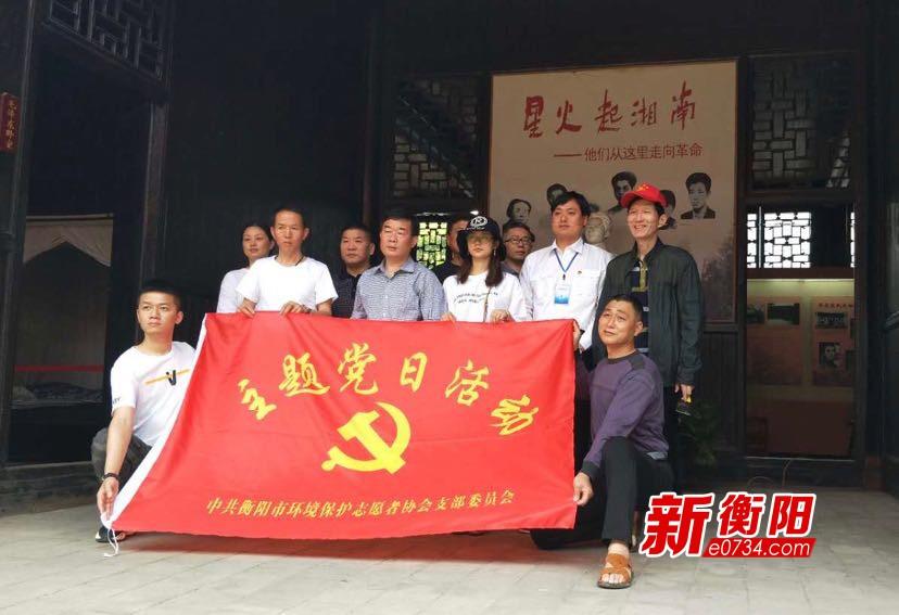 衡阳市环保志愿者协会携民间河长走进湘南学联