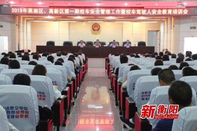 蒸湘交警开展2019年第一期校车安全管理培训