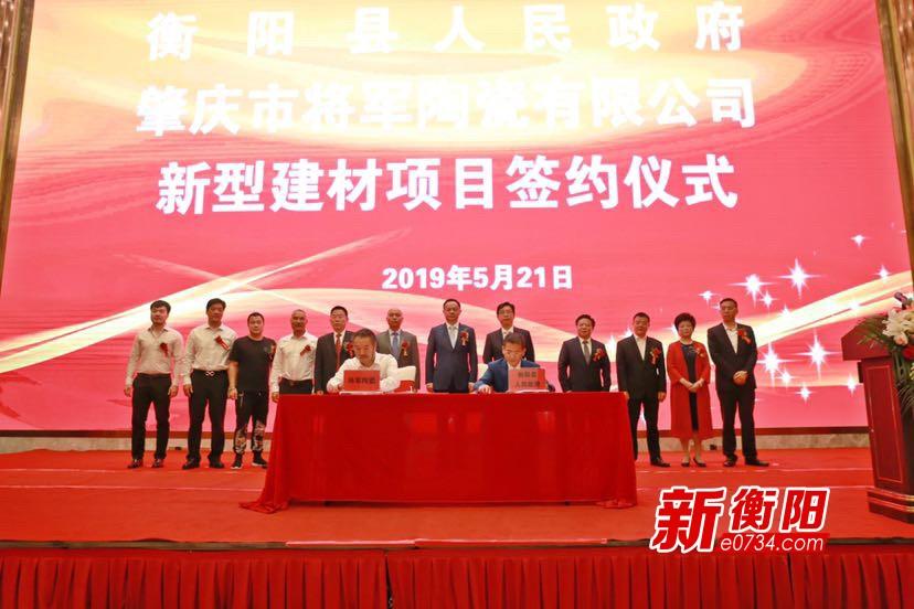 衡陽陶瓷產業再添生力軍  將軍陶瓷落戶衡陽縣