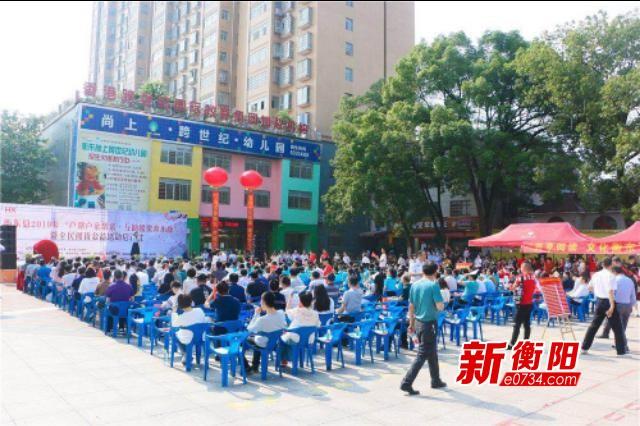 衡东县大力发展文化事业 启动全民阅读公益活动