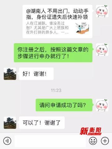 """群众体验电子身份证:""""公安服务平台真方便!"""""""