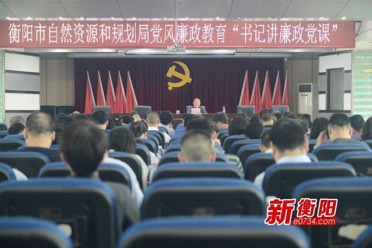 衡阳市自然资源和规划局廉政教育敲响党员廉政警钟
