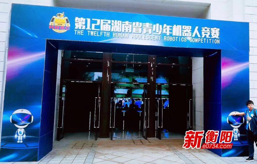 第12届湖南省青少年机器人竞赛 衡阳成绩优异