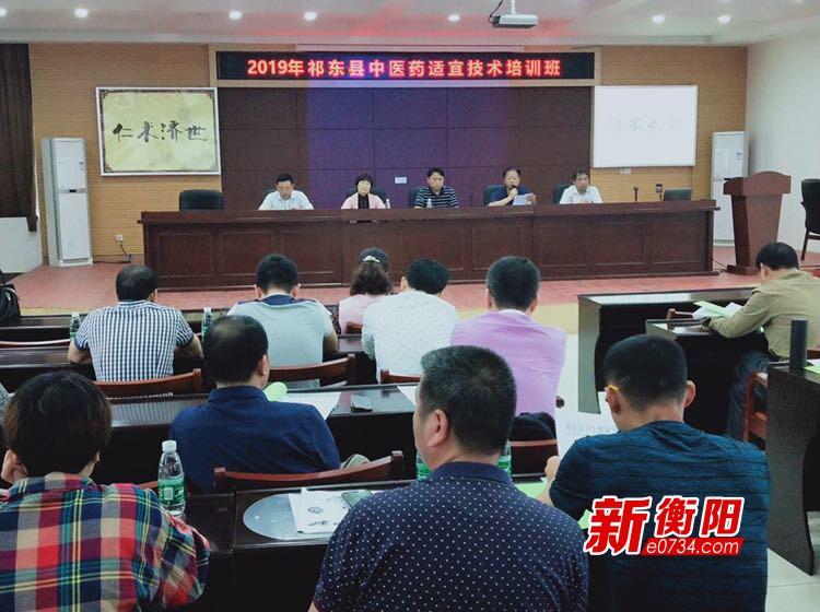 提升基层中医药服务能力 祁东县培训中医药适宜技术